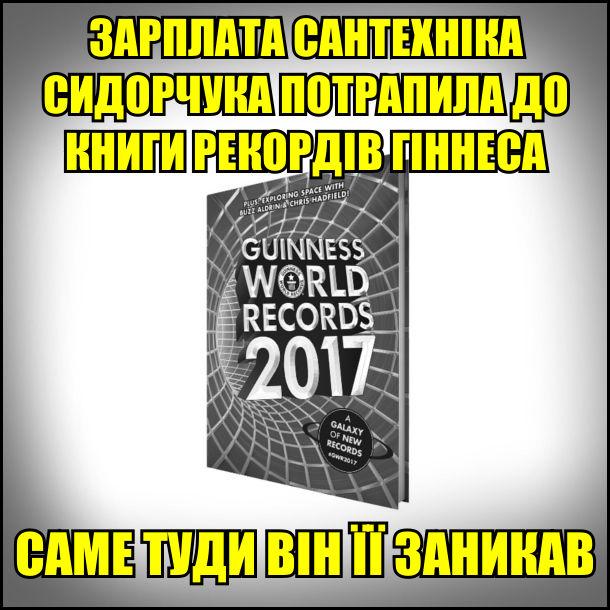 Зарплата сантехніка Сидорчука потрапила до книги рекордів Гіннеса. Саме туди він її заникав