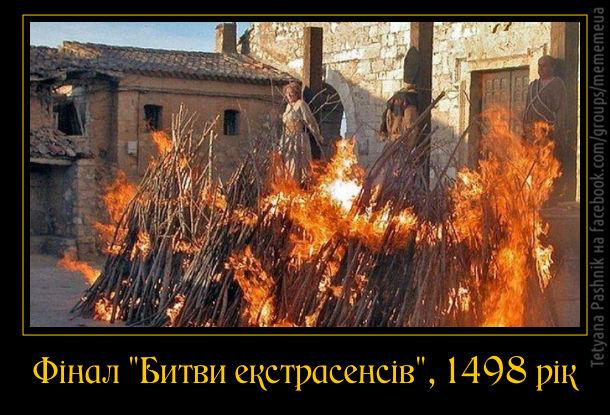 """Фінал """"Битви екстрасенсів"""", 1498 рік - відьми і відьмаки горять у вогні інквізиції"""