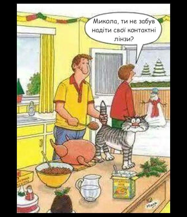 Чоловік замість індички намагається нафарширувати кота. Дружина: - Микола, ти не забув надіти свої контактні лінзи?