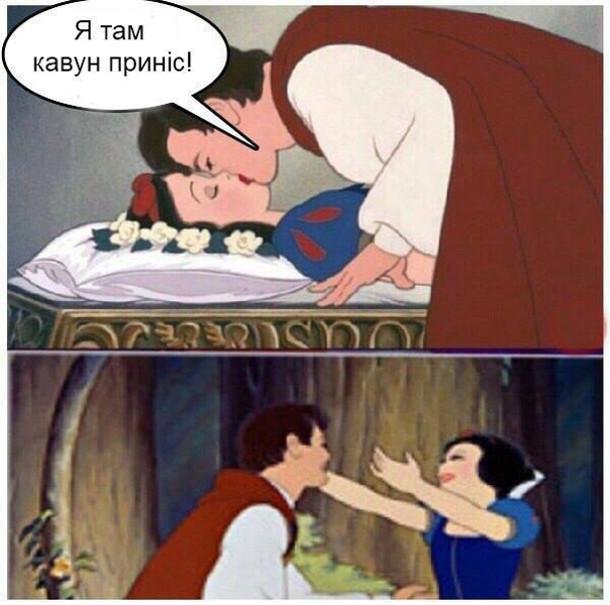 Прикол білосніжка і принц. Принц нахилився над сплячою Білосніжкою і сказав: - Я там кавун приніс! Білосніжка прокинулась і кинулася в обійми