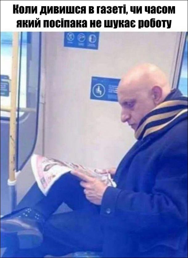 Коли дивишся в газеті, чи часом який посіпака не шукає роботу. В громадському транспорті чоловік схожий на лиходія з мультфільму Нікчемний я