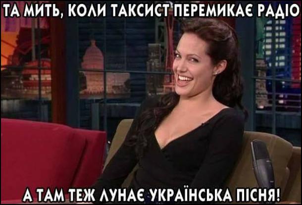 Та мить, коли таксист перемикає радіо, а там теж лунає українська пісня!