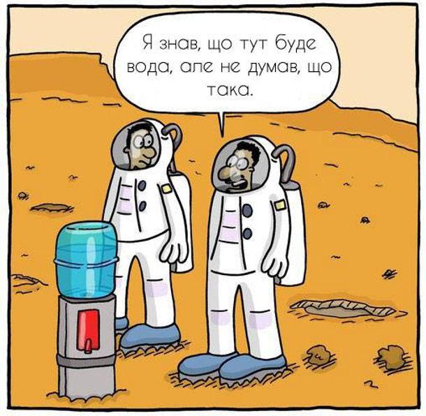 Смішний малюнок Астронавти висадились на якусь планету і побачили диспенсер. - Я знав, що тут буде вода, але не думав, що така