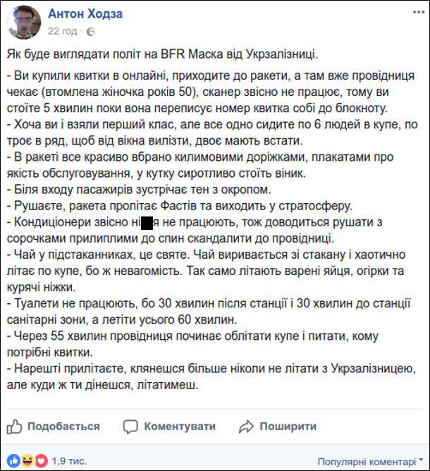Смішний пост з фейсбуку. Антон Ходза: Як буде виглядати політ на BFR Ілона Маска від Укрзалізниці.