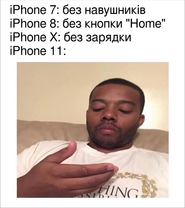 """Еволюція айфона. iPhone 7: без навушників iPhone 8: без кнопки """"Home"""" iPhone X: без зарядки iPhone 11: взагалі нічого"""