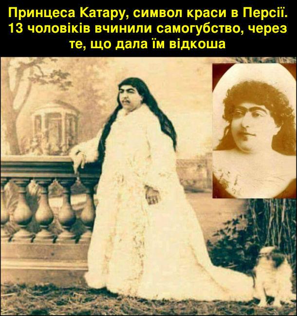 Принцеса Катару, символ краси в Персії. 13 чоловіків вчинили самогубство, через те, що дала їм відкоша