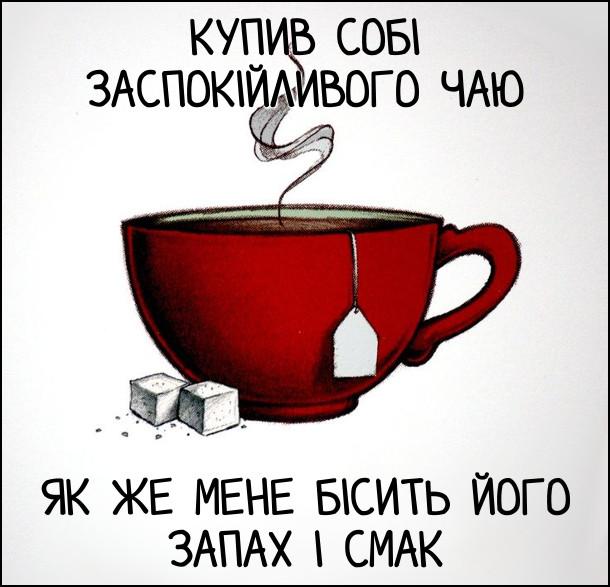 Анекдот про заспокійливий чай. Купив собі заспокійливого чаю. Як же мене бісить його запах і смак!