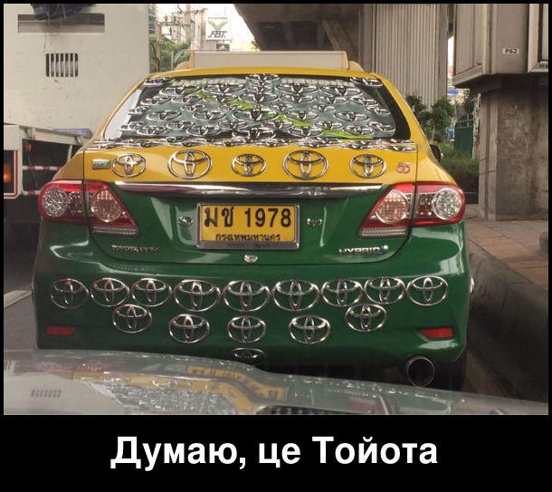 Думаю, це Тойота. Весь автомобільобклеєний логотипами Toyota