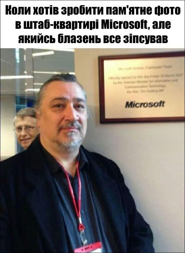 Коли хотів зробити пам'ятне фото в штаб-квартирі Microsoft, але якийсь блазень все зіпсував. Білл Гейтс вліз в кадр
