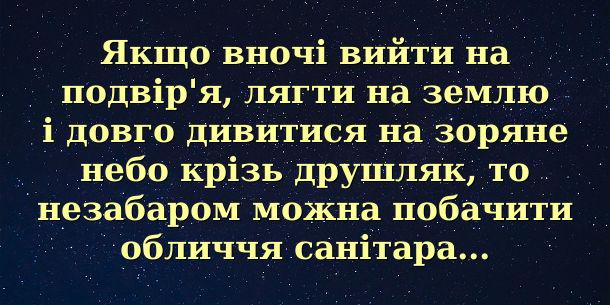 Смішний цікавий факт. Якщо вночі вийти на подвір'я, лягти на землю і довго дивитися на зоряне небо крізь друшляк, то незабаром можна побачити обличчя санітара...