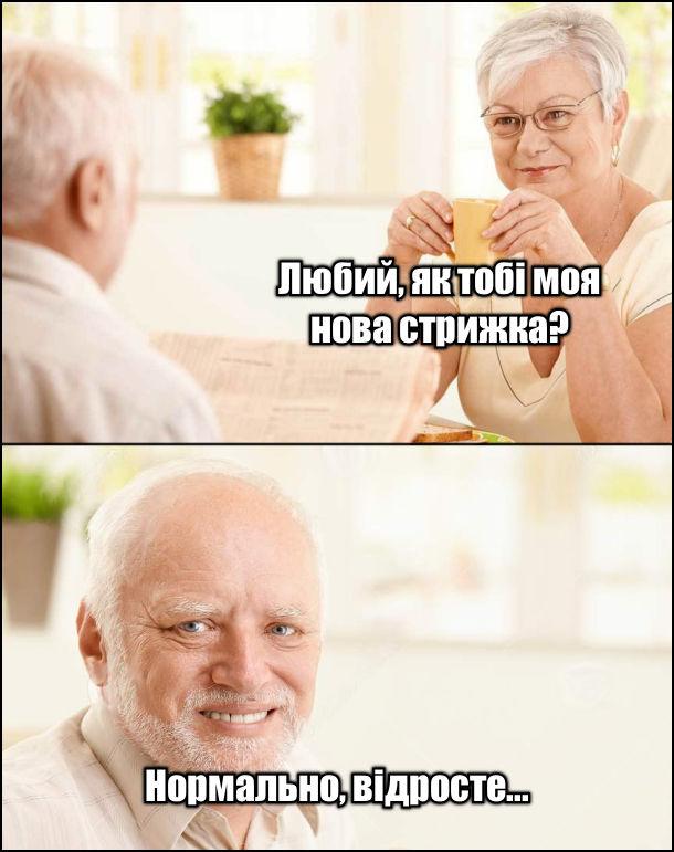 Прикол В дружини нова стрижка. Дружина: - Як тобі моя нова стрижка? Гарольд: - Нормально, відросте…