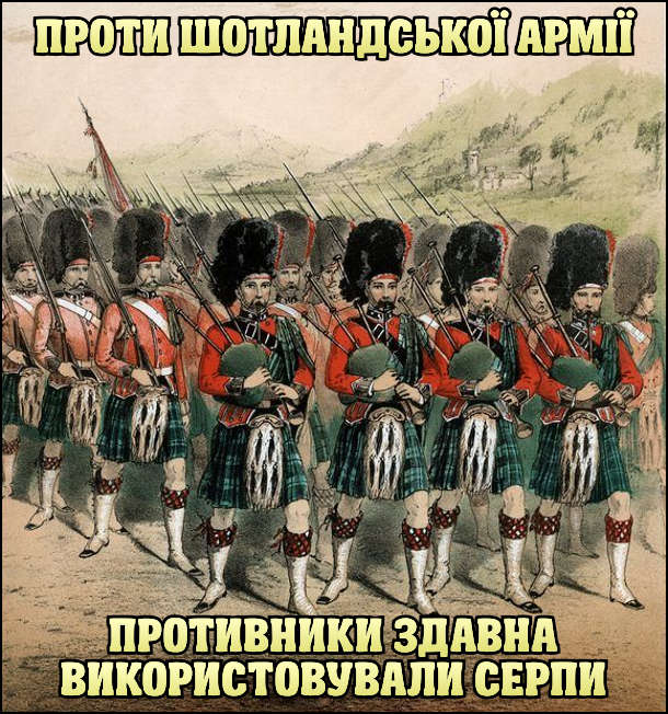 Жарт Шотландська армія. Проти шотландської армії противники здавна використовували серпи