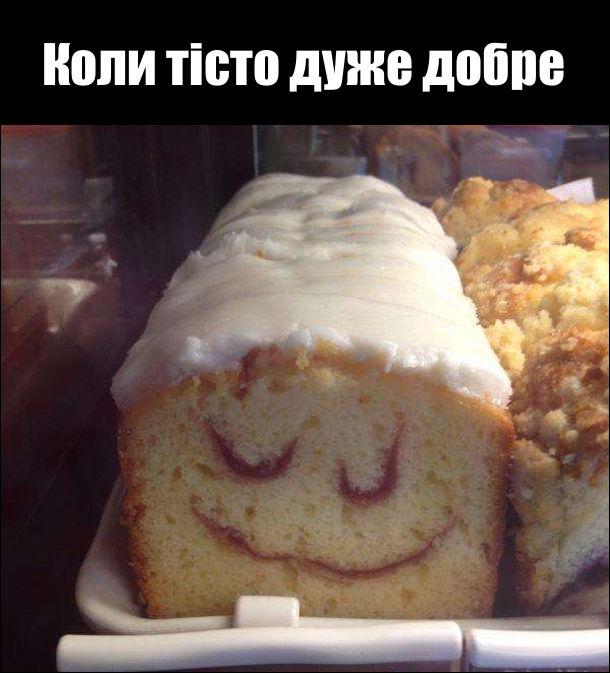 Коли тісто дуже добре. Бісквіт з усмішкою