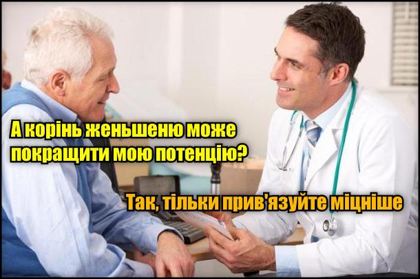 Анекдот Корінь Женьшеню. В кабінеті лікаря. Літній пацієнт: - А корінь женьшеню може покращити мою потенцію? Лікар: - Так, тільки прив'язуйте міцніше
