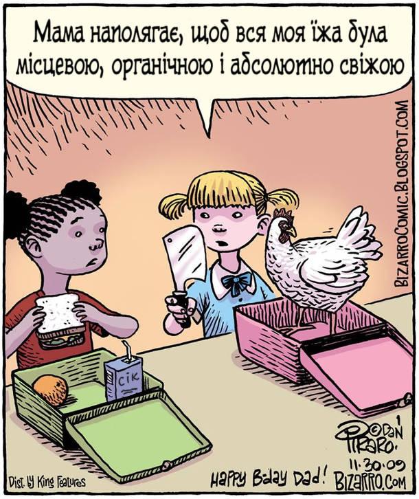 Смішний малюнок Шкільний обід. В школі в обідню перерву діти виймають обіди з дому. Одна дівчинка виймає живу курку і ножа. Пояснює: - Мама наполягає, щоб вся моя їжа була місцевою, органічною і абсолютно свіжою
