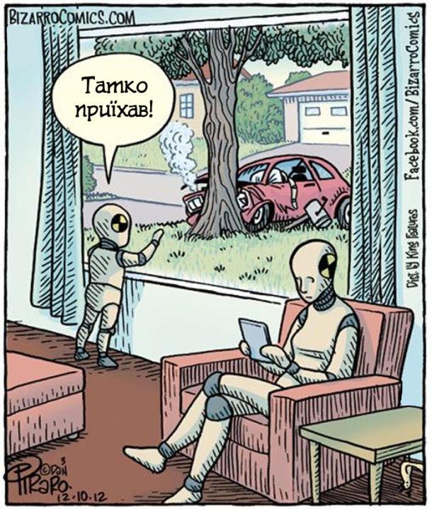 В параленьній реальності. Світ манекенів для краш-тесту. Малюк побачив як в дерево втаранився автомобіль з манекеном і гукає мамі: - Татко приїхав!