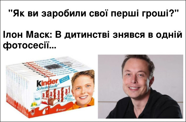 """""""Як ви заробили свої перші гроші?""""  Ілон Маск: В дитинстві знявся в одній фотосесії... Хлопчик на упаковці Kinder chocolade схожий на Ілона Маска"""