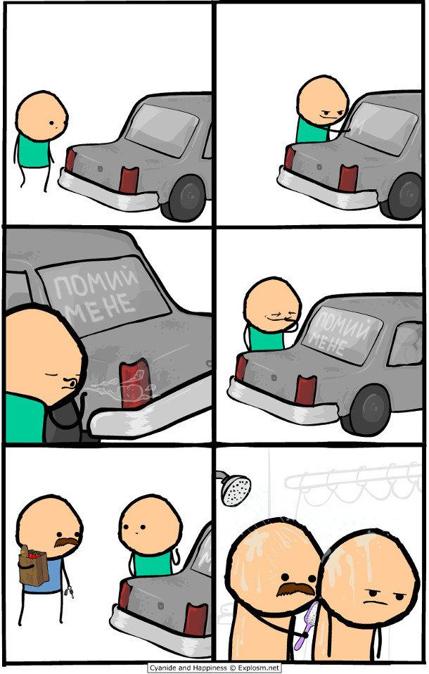 """Смішний комікс Напис на брудному склі. Хлопець побачив брудну машину і написав на склі """"Помий мене"""". Тут підійшов власник машини, взяв хлопця додому і помив його в душі. Cyanide and Happiness"""