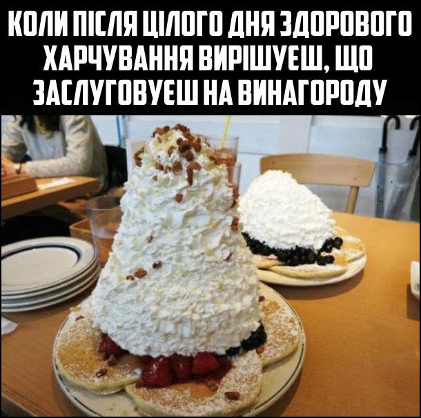 Коли після цілого дня здорового харчування вирішуєш, що заслуговуєш на винагороду