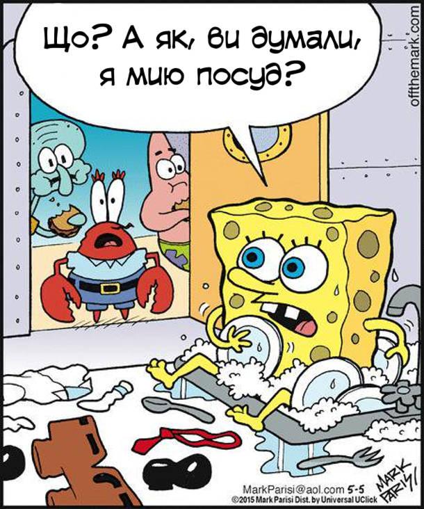 Губка Боб сидить в раковині і тре об себе тарілки. Відкрились двері  і  на нього шоковано дивляться  Сквідвард, Містер Крабс і Патрік. Губка Боб: - Що? А як, ви думали, я мию посуд?