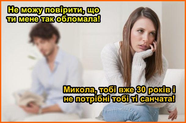 Чоловік: - Не можу повірити, що ти мене так обломала! Дружина: - Микола, тобі вже 30 років і не потрібні тобі ті санчата!