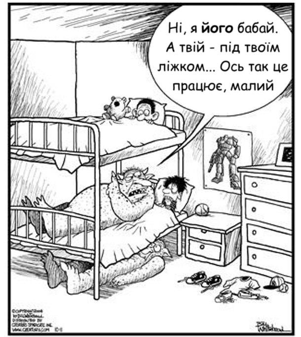 В дитячій кімнаті двоповерхове ліжко і сплять двоє дітей. До того, що знизу в ліжко заліз бабай і каже: - Ні, я його бабай. А твій - під твоїм ліжком... Ось так це працює, малий. Другий бабай і дійсно лежить на підлозі під нижнім ліжком
