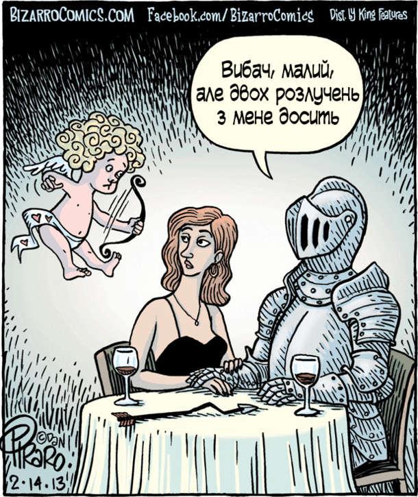 Смішний малюнок Амур (Купідон) пустив стрілу в чоловіка, що сидів в ресторані з дівчиною. Але чоловік був в лицарських обладунках і стріла об них зламалась. Чоловік: - Вибач, малий, але двох розлучень з мене досить