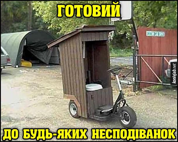 Готовий до будь-яких несподіванок. Мопед (скутер) суміщений з туалетом. Туалет на колесах