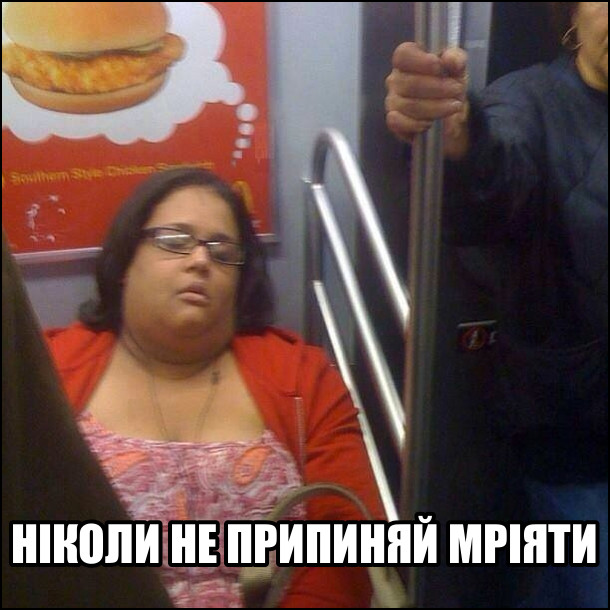 Ніколи не припиняй мріяти. Жінка спить в метро, а позаду неї реклама гамбургера McDonald's в бульці. І здається, що жінка думає про гамбургер.