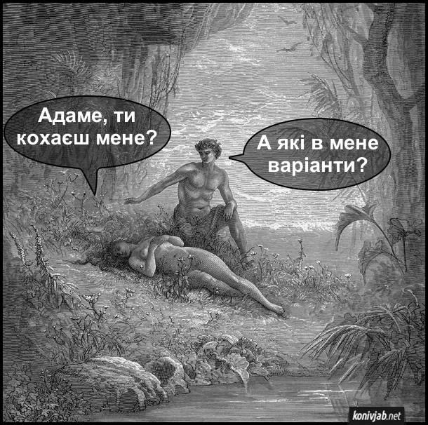 Прикол, мем Адам і Єва. Єва: - Адаме, ти кохаєш мене? Адам: - А які в мене варіанти?