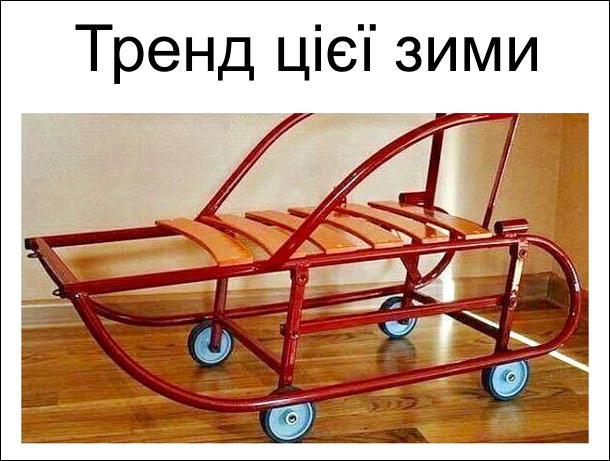 Тренд цієї зими - санчата з колесами. Бо нема снігу