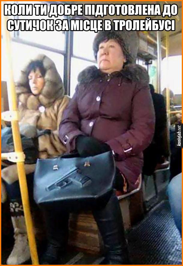 Прикол бій за місце в транспорті. Коли ти добре підготовлена до сутички за місце в тролейбусі