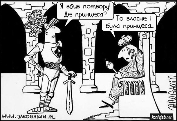 Смішний малюнок Лицар і король. Лицар прийшов до короля: - Я вбив потвору! Де принцеса? Король: - То власне і була принцеса...
