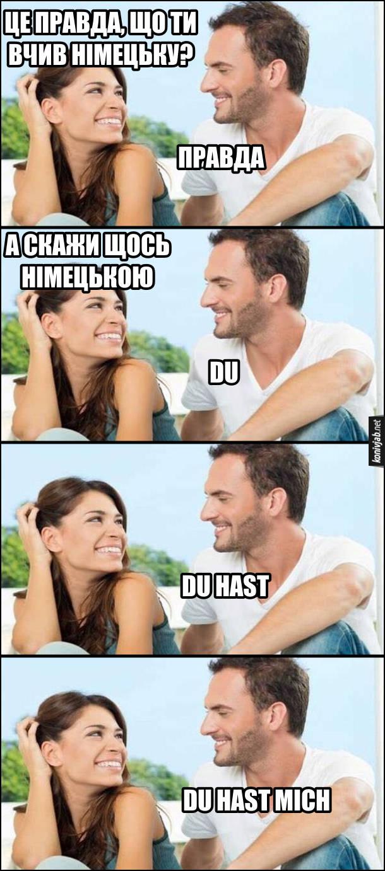 Мем про німецьку мову. - Це правда, що ти вчив німецьку? - Правда. - А скажи щось німецькою. - Du... Du hast... Du hast mich