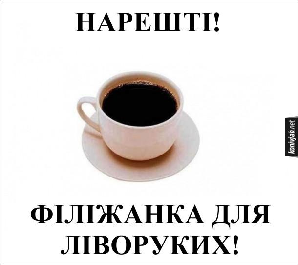 Прикол про лівшів. Нарешті! Філіжанка для ліворуких! Звичайна чашка з кавою повернута, щоб ручка була зліва