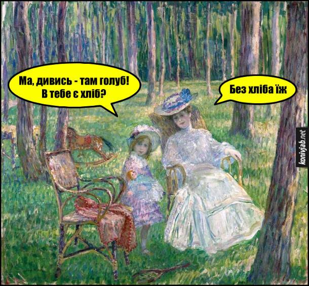 Прикол мама з дочкою. Картина Анрі Лебаска: мама з маленькою дочкою в парку. Дочка: - Ма, дивись - там голуб! В тебе є хліб? Мама: - Без хліба їж