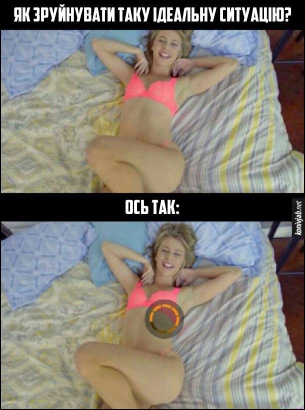 Еротичний жарт. Дівчина в сексуальній білизні лежить на ліжку. Як зруйнувати таку ідеальну ситуацію? Ось так: відео з дівчиною загальмувалось