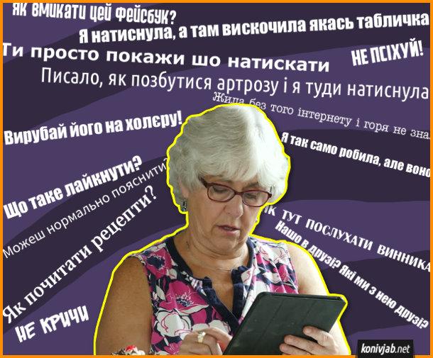Прикол Мама в інтернеті. Мама з планшетом. Як вмикати фейсбук