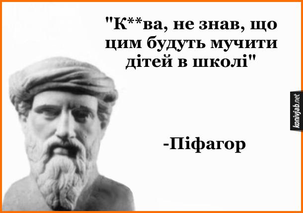 """Прикол про теорему Піфагора. """"К**ва, не знав, що цим будуть мучити дітей в школі"""" - Піфагор"""