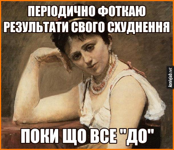 """Мем про схуднення. Періодично фоткаю результати свого схуднення. Поки що все """"до"""""""