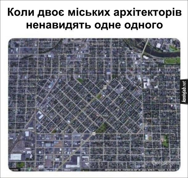Місто згори. Коли двоє міських архітекторів ненавидять одне одного. План міста з супутника на Google Maps: в околицях міста вулиці під прямим кутом, а центр міста - вулиці під кутом