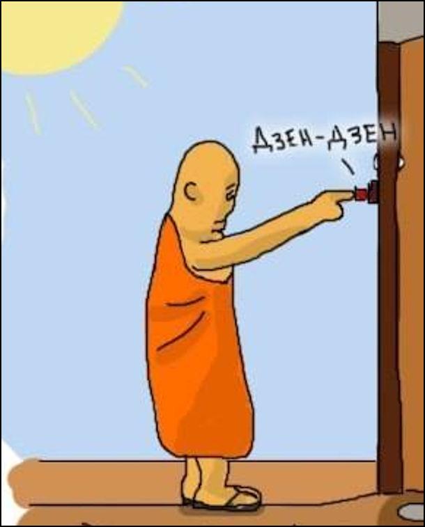 Жарт про буддиста. Буддист дзвонить в двері - двірний дзвінок дзеленчить: Дзен-дзен