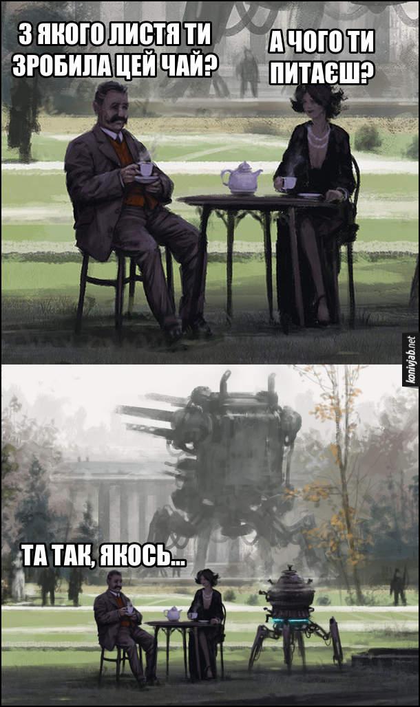 """Жарт про чаювання. Сидить Чоловік з дружиною на дворі за столом і п'ють чай. Чоловік: - З якого листя ти зробила цей чай? Дружина: - А чого ти питаєш? Чоловік: - Та так, якось... Навколо них які ходячий самовар, на задньому плані якийсь гіганський робот. Картина Якуба Розальського """"Пообідній чай"""""""