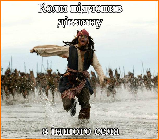 Коли підчепив дівчину з іншого села. Кадр з фільму Пірати Карибського моря, де Джек Горобець тікає від натовпу розлючених аборигенів