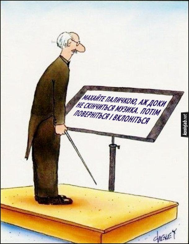 Жарт про диригента. В диригента замість нот на пюпітрі розміщена аркуш з підказкою, де написано: Махайте паличкою, аж доки не скінчиться музика, потім поверніться і вклоніться. Смішний малюнок