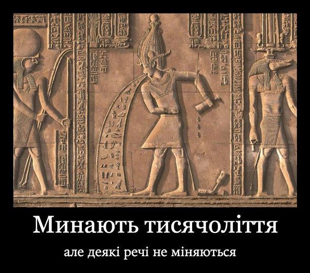 Жарт про Стародавній Єгипет. Минають тисячоліття, але деякі речі не міняються. Стародавній барельєф, де вирізьблено ригаючу людину з келихом вина