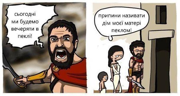 Прикол Спарта. Цар Леонід з фільму 300 Спартанців: - Сьогодні ми будемо вечеряти в пеклі! Його дружина: - Припини називати дім моєї матері пеклом! Комікс про тещу