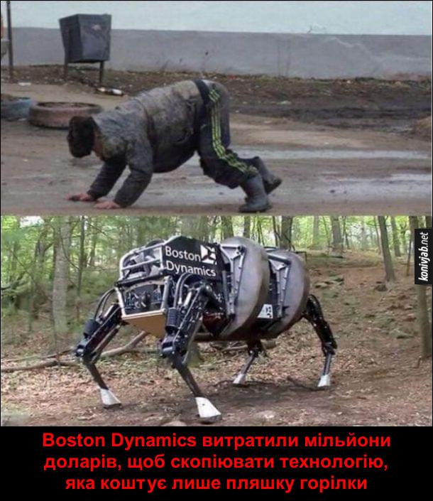 Жарт, смішне фото. Boston Dynamics витратили мільйони доларів, щоб скопіювати технологію, яка коштує лише пляшку горілки. Дві світлини. На першій п'яниця на четвереньках, а на іншій - робот BigDog від Boston Dynamics