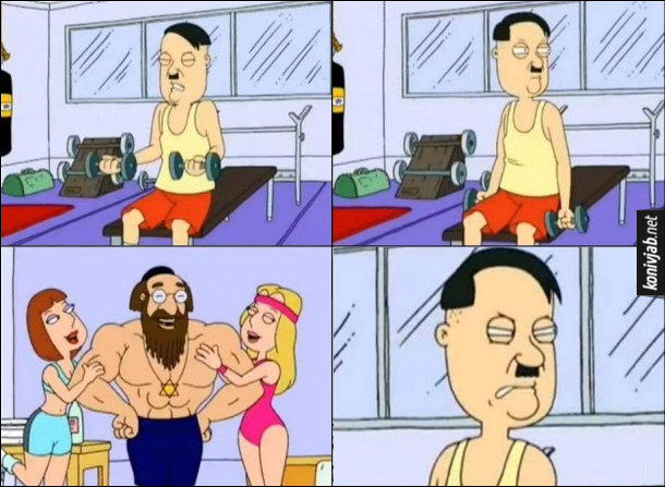 Жарт про Гітлера і єврея. Сценка з Гріффінів. Худий гітлер ледь підіймає гантелі, а поряд накачаний єврей в обіймах дівчат. Гітлер подивився на нього з ненавистю