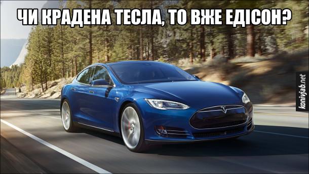 Жарт про Tesla. Чи крадена Тесла, то вже Едісон?